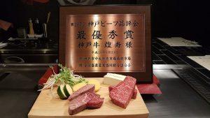 20170427 135541 300x169 - Listy z podróży – w Kobe na kobe